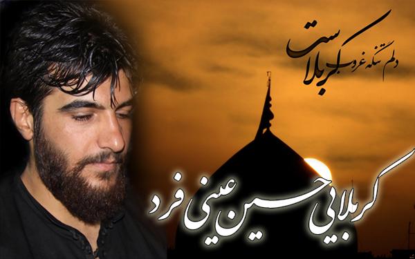 اعلام مراسم کربلایی حسین عینی فرد 10 بهمن
